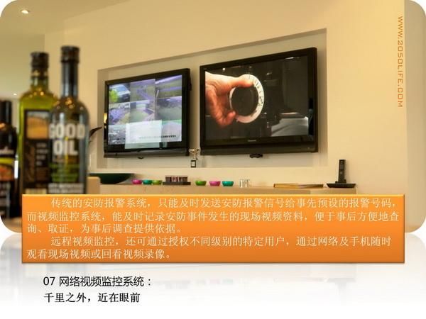 网络视频监控系统功能