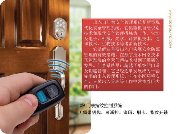 门禁指纹控制系统功能