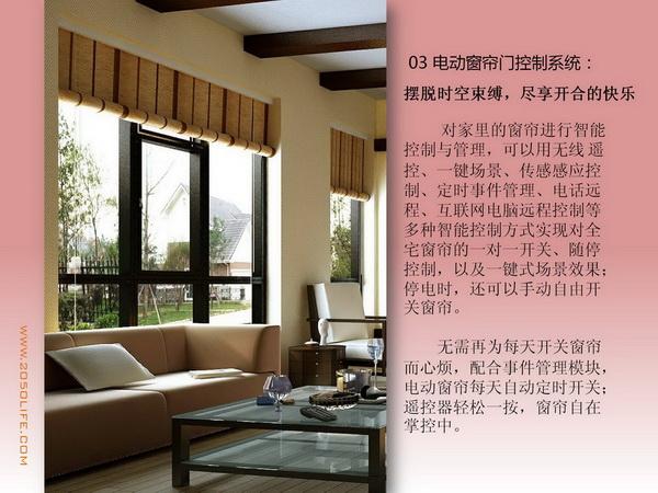 电动窗帘控制系统功能