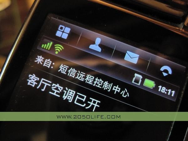 空调短信远程开启控制