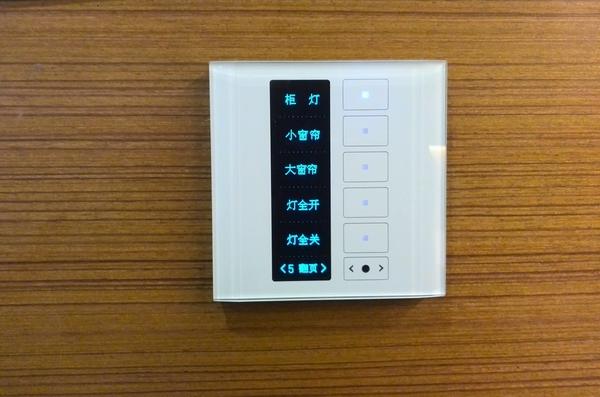 会议室多功能液晶面板