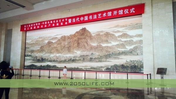 当代中国书法艺术馆开馆仪式