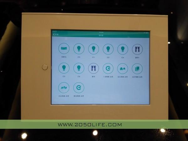 会议室桌面ipad智能家居中控软件界面