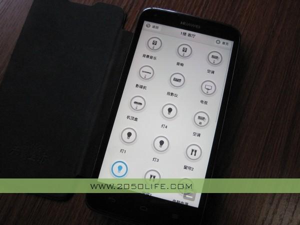 智能手机软件控制界面